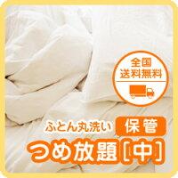 【ふとん丸洗い】詰め放題+保管サービス付(最長8ヶ月)クリクロ布団袋中