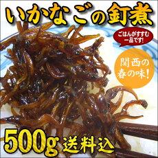 兵庫県淡路産いかなご釘煮500g