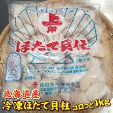 【#元気いただきますプロジェクト】北海道産冷凍ほたて貝柱お刺身用5Sサイズ1kgホタテ帆立