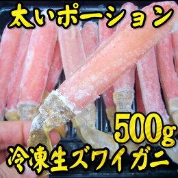 太いよ!蟹ポーション500g冷凍生ずわい蟹の棒肉です。特大足のみ約15本入ってこの価格!
