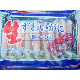 太いよ!蟹ポーション500gかにしゃぶに!冷凍生ずわい蟹の棒肉です。特大足のみ約15本入ってこの価格!