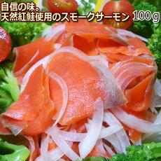 天然紅鮭のスモークサーモン100g