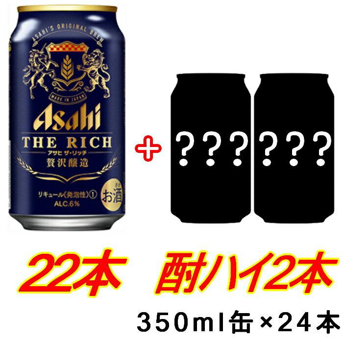 アサヒ ザ リッチ350ml缶22本+酎ハイ2本入りケースアサヒ 新ジャンル 酎ハイ試飲缶2本付き ご注文は2ケースまで同梱可能です
