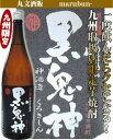 25°黒鬼神1.8L瓶【鹿児島県】【神酒造】【芋焼酎】【九州限定】