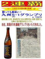 宗政純米吟醸(佐賀県宗政酒造)1.8L