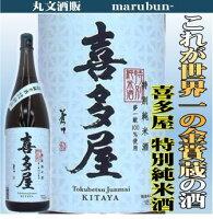 喜多屋特別純米1.8