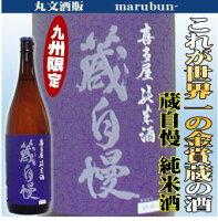 喜多屋蔵自慢純米酒1.8L