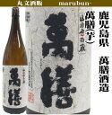 25°萬膳1.8L瓶【鹿児島県】【万膳酒造】【芋焼酎】