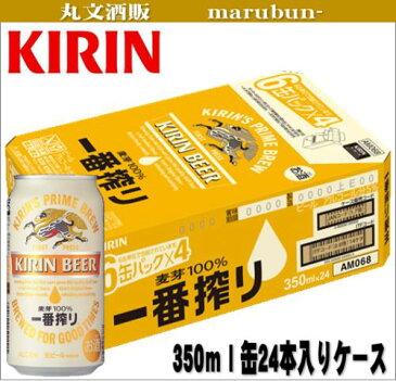 キリン一番搾り350ml缶24本入りケース【ビール】【麦芽100%】【ご注文は2ケースまで同梱可能です】