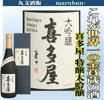 大吟醸特醸喜多屋35%磨き720ml