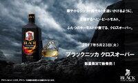 《5月23日(火)発売》アサヒブラックニッカクロスオーバー700ml3本以上で送料無料※北海道、沖縄、離島一部地域は除く《アサヒビール》《ニッカウィスキー》《完全予約受注商品》《アルコール度数43°》
