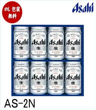 アサヒスーパードライギフトセットAS-2N【ビール】【ギフト】【お歳暮】