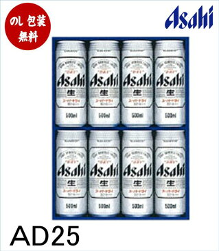 アサヒスーパードライギフトセットAD-25【ビール】【ギフト】【お歳暮】