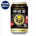 檸檬堂鬼レモン350ml缶24本入りケース【チューハイ】【九州地区限定販売】【ご注文は2ケースまで同梱可能です】