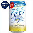 キリン カラダFREE 350ml缶24本入りケースノンアルコールビール ご注文は2ケースまで同梱可能です