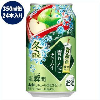 果実の瞬間青りんごチューハイ2020