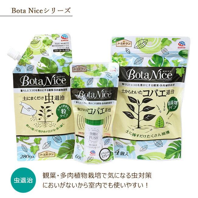 【BotaNice ボタナイス シリーズ】ボタナイス 土にまくだけ虫退治 飛びまわるコバエ退治 土からわいたコバエ退治 観葉植物 アース製薬
