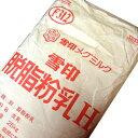 【粉末】雪印脱脂粉乳(スキムミルク) 25kg その1