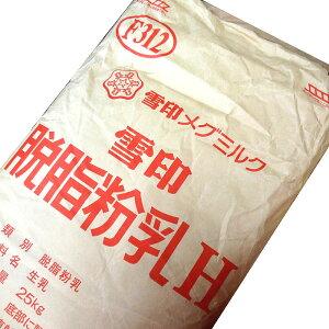 【粉末】雪印脱脂粉乳(スキムミルク)25kg