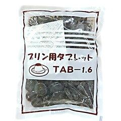 ※夏期(6~9月)冷蔵便対応商品【プリン用カラメルソース】カラメルタブレット 200g