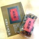 高知県産品に黄金色(褐色)の黒砂糖新商品!【黒糖】黒潮町 黒砂糖(塊) 500g