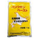 【常温】北海道産パンプキンペースト(かぼちゃペースト)1kg