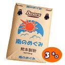 南のめぐみ(九州県産強力粉) 3kg