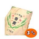 【春よ恋ブレンド】香麦(こうむぎ)(国産強力粉) 3kg