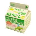 パンとお菓子材料のマルコで買える「【注文後手配商品】【生クリーム】北海道純生クリーム42% 200ml」の画像です。価格は421円になります。
