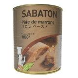 サバトンマロンペースト#2(1kg)