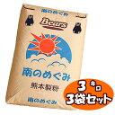 南のめぐみ(九州産強力粉) 3kg×3袋セット