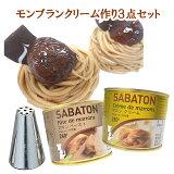 モンブランクリーム作りセット(サバトンマロンクリーム250g、マロンペースト240g、モンブラン口金 中)