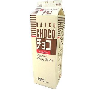 クーベルチュールを使用!【生クリーム】【生チョコDX】ダイコーフレッシュチョコ(乳脂肪分30%...