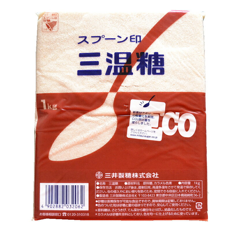 スプーン印 三温糖 1kg