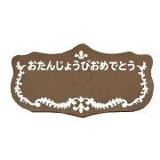 チョコレート プレート バースデー