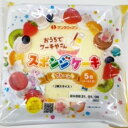 【注文後取り寄せ商品】【しっとりふわふわ!】【お誕生日やお祝いに!】スポンジケーキ台 5号(2枚スライス)