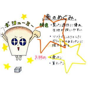 南のめぐみ(九州県産強力粉)3kg