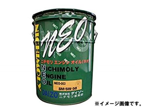 エンジンオイル ニチモリ SM 5W-50 20リットル ガソリン車専用 NEO-003 *...