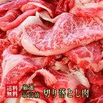 牛切り落とし(600g)