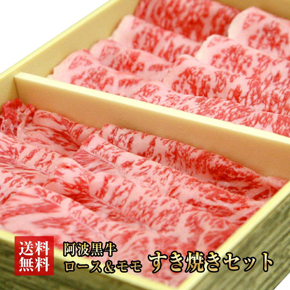 【送料無料】阿波黒牛 モモ ロース すき焼きセット900g(モモ約450gロース約450g)ギフトに最高級すき焼きを!【牛肉 赤身 モモ ロース ギフト】