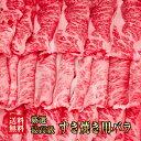 送料無料【阿波黒牛】最高級 霜降り バラ すき焼き750g【250g×...