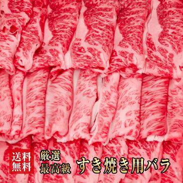 送料無料【阿波黒牛】最高級 霜降り バラ すき焼き750g【250g×3】3〜4人用【牛肉/カルビ/バラ/ギフト/牛肉 すき焼き】美味しい牛肉ですき焼きを!