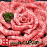 すき焼き用牛ロース(600g)