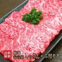 しゃぶしゃぶ用牛モモ(600g)