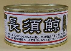 木の屋石巻水産【期間限定】長須鯨大和煮 170g