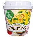 ヤマダイ スープでパスタ カルボナーラ  6個入