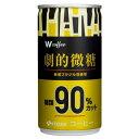 伊藤園 W劇的微糖 糖類90%カット 190g缶 30本入