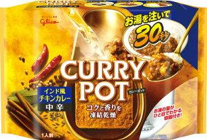 メーカー:グリコ 発売日:2012年2月21日グリコ カレーポット インド風チキンカレー 中辛 8食入