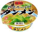 メーカー:ニュータッチ 発売日:2012年7月16日ヤマダイ 凄麺 野菜たっぷりタンメン 12個入