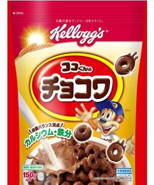 【送料無料!】ケロッグ ココくんのチョコワ 145g 12個入